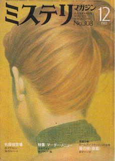 1981-12 No.308-1.jpeg