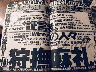 『漫画アクション No.9 57号』D4WshcUU8AEbHP8.jpg