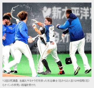 スポーツ報知-杉谷.JPG