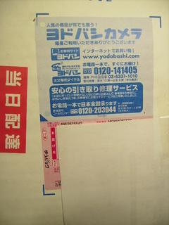 ヨドバシ.com2.JPG