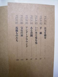 大川端探偵社3.JPG