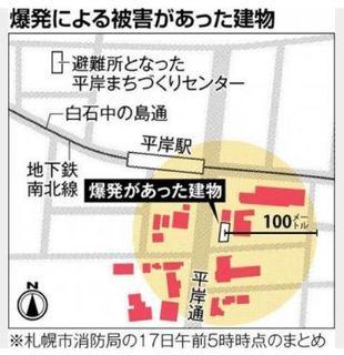 平岸爆発.JPG