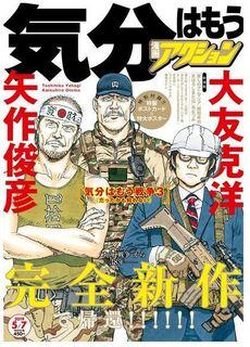 漫画アクション No.9 57号.JPG