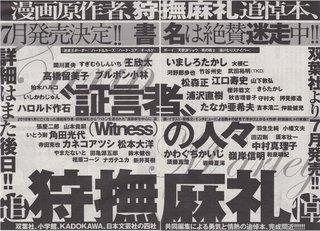 狩撫麻礼追悼本広告.jpeg