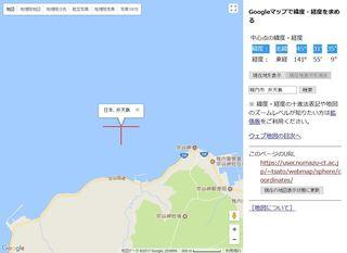 稚内 弁天島.JPG