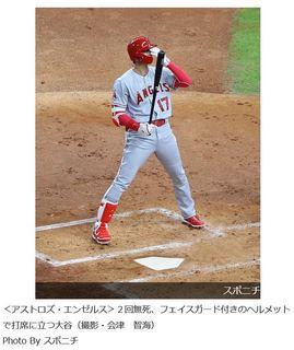 Shohei_Ohtani2018-9-22.JPG