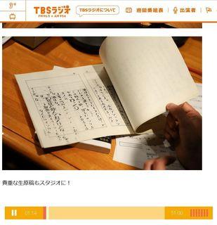 TBSラジオ 狩撫麻礼特集.JPG